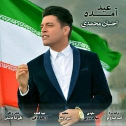 دانلود آهنگ جدید احسان محمدی  عید آمده با کیفیت بالا