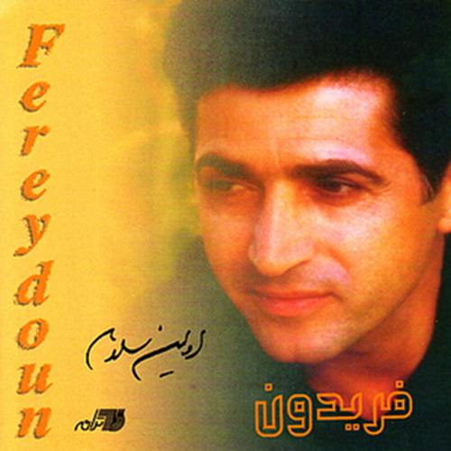 دانلود آلبوم اولین سلام از فریدون آسرایی با لینک مستقیم