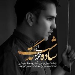 دانلود آهنگ جدید محمد سلمانی  ساده گذشت با کیفیت بالا