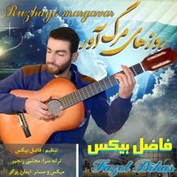 دانلود آهنگ جدید فاضل بیکس  روزهای مرگ آور با کیفیت بالا