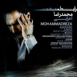 دانلود آهنگ جدید محمدرضا اعرابی  رابطه مبهم با کیفیت بالا