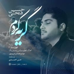 دانلود آهنگ جدید حسین فتحی  گریه کردم با کیفیت بالا