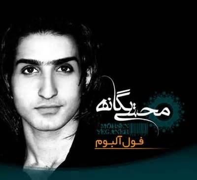 دانلود آهنگ جدید محسن یگانه فول البوم