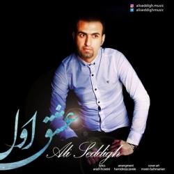 دانلود آهنگ جدید علی صدیق  عشق اول با کیفیت بالا