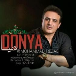 دانلود آهنگ جدید محمد رضایی  دنیا با کیفیت بالا