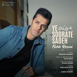 دانلود آهنگ جدید صالح رضایی  یه صورت ساده با کیفیت بالا