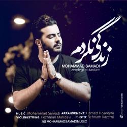 دانلود آهنگ جدید محمد صمدی  زندگی نکردم با کیفیت بالا