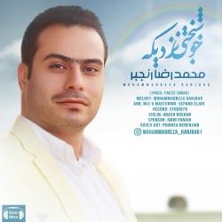 دانلود آهنگ جدید محمدرضا رنجبر  خوشبختی نزدیکه با کیفیت بالا