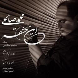 دانلود آهنگ جدید محمد صالحی  این عشقه با کیفیت بالا