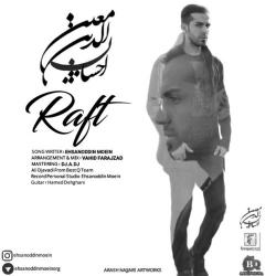 دانلود آهنگ جدید احسان الدین معین  رفت با کیفیت بالا