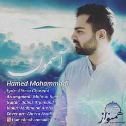 دانلود آهنگ جدید حامد محمدی  آسمون با کیفیت بالا