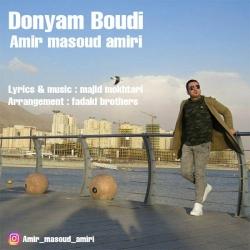 دانلود آهنگ جدید امیر مسعود امیری  دنیام بودی با کیفیت بالا