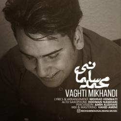دانلود آهنگ جدید محمد سلمانی  وقتی میخندی با کیفیت بالا