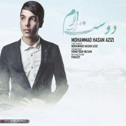 دانلود آهنگ جدید محمد حسن عزیزی  دوست دارم با کیفیت بالا