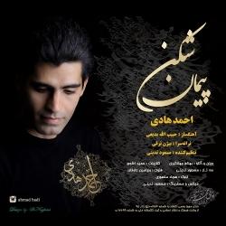 دانلود آهنگ جدید احمد هادی  پیمان شکن با کیفیت بالا