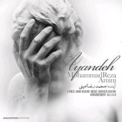 دانلود آهنگ جدید محمدرضا امینی  آینده با کیفیت بالا