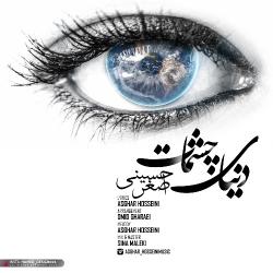 دانلود آهنگ جدید اصغر حسینی  دنیای چشمات با کیفیت بالا