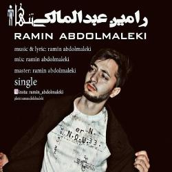 دانلود آهنگ جدید رامین عبدالمالکی  تنها با کیفیت بالا