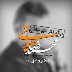 دانلود آهنگ جدید محمدرضا هدایتی  دیگه فکر من نباش با کیفیت بالا