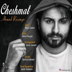 دانلود آهنگ جدید احمد رزم گیر  چشمات با کیفیت بالا