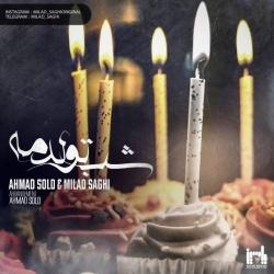 دانلود آهنگ جدید احمدرضا شهریاری و میلاد ساقی  شب تولدمه با کیفیت بالا