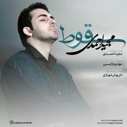دانلود آهنگ جدید انلود دکلمه جدید مجید احمدی  سقوط با کیفیت بالا