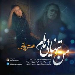 دانلود آهنگ جدید محسن یاحقی  منو تنهایی هام با کیفیت بالا