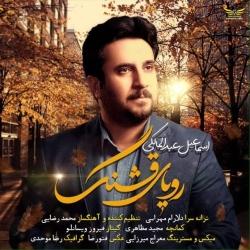 دانلود آهنگ جدید اسماعیل عبدالمالکی  رویای قشنگ با کیفیت بالا