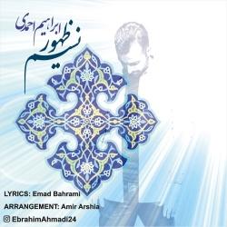 دانلود آهنگ جدید ابراهیم احمدی  نسیم ظهور با کیفیت بالا