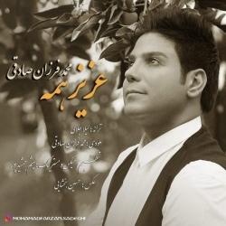 دانلود آهنگ جدید محمد فرزان صادقی  عزیز همه با کیفیت بالا