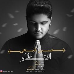 دانلود آهنگ جدید حسین فتحی  انتظار با کیفیت بالا
