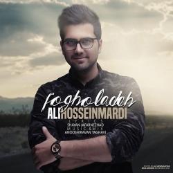 دانلود آهنگ جدید علی حسینمردی  فوق العاده با کیفیت بالا