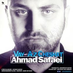 دانلود آهنگ جدید احمد صفایی  وای از چشات با کیفیت بالا