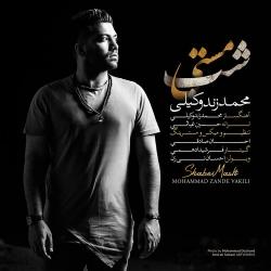 دانلود آهنگ جدید محمد زندوکیلی  شب مستی با کیفیت بالا
