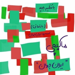 دانلود آهنگ جدید گروه ماکیچی  ایران جوان با کیفیت بالا