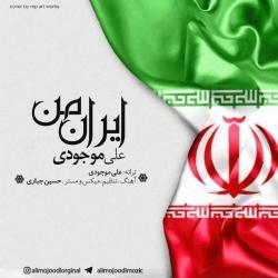 دانلود آهنگ جدید علی موجودی  ایران من با کیفیت بالا