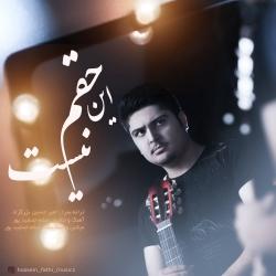 دانلود آهنگ جدید حسین فتحی  حقم این نیست با کیفیت بالا
