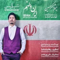 دانلود آهنگ جدید شیرازیس باند  ایران وطنم با کیفیت بالا