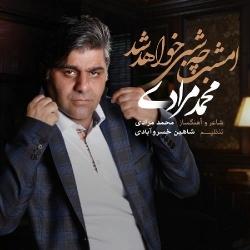 دانلود آهنگ جدید محمد مرادی  امشب چه شبی خواهد شد با کیفیت بالا