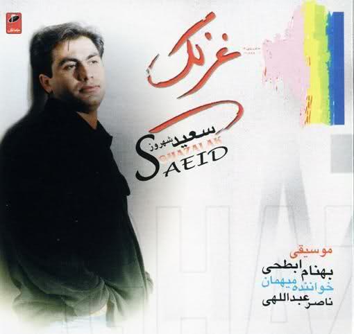 دانلود آلبوم غزلک سعید شهروز