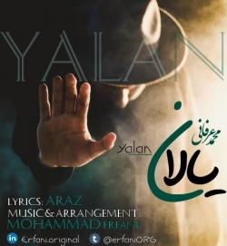 دانلود آهنگ جدید محمد عرفانی  یالان با کیفیت بالا
