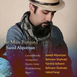 دانلود آهنگ جدید سعید علیپوریان  به من برگرد با کیفیت بالا