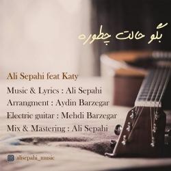 دانلود آهنگ جدید علی سپاهی  حالت چطوره با کیفیت بالا