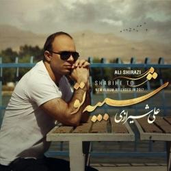 دانلود آهنگ جدید انلود آلبوم جدید علی شیرازی  شبیه تو با کیفیت بالا