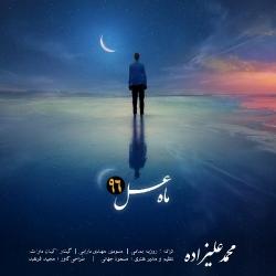 دانلود آهنگ جدید محمد علیزاده  ماه عسل ۹۶ با کیفیت بالا