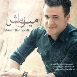 دانلود آهنگ جدید بهمن بهبودی  میسازمش با کیفیت بالا