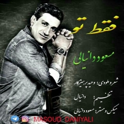 دانلود آهنگ جدید مسعود دانیالی  فقط تو با کیفیت بالا