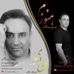 دانلود آهنگ جدید علی اسدی  هنوزم با کیفیت بالا