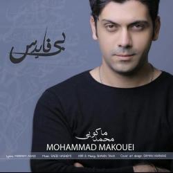 دانلود آهنگ جدید محمد ماکویی  بی فایدس با کیفیت بالا