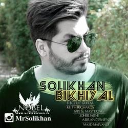 دانلود آهنگ جدید سلی خان  بیخیال با کیفیت بالا